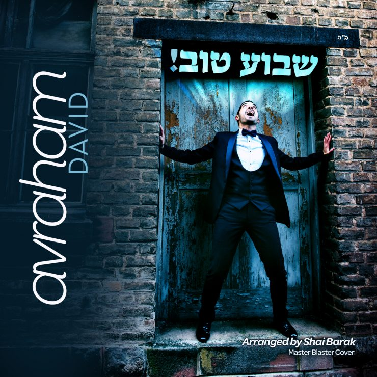 Shavua Tov {Single}